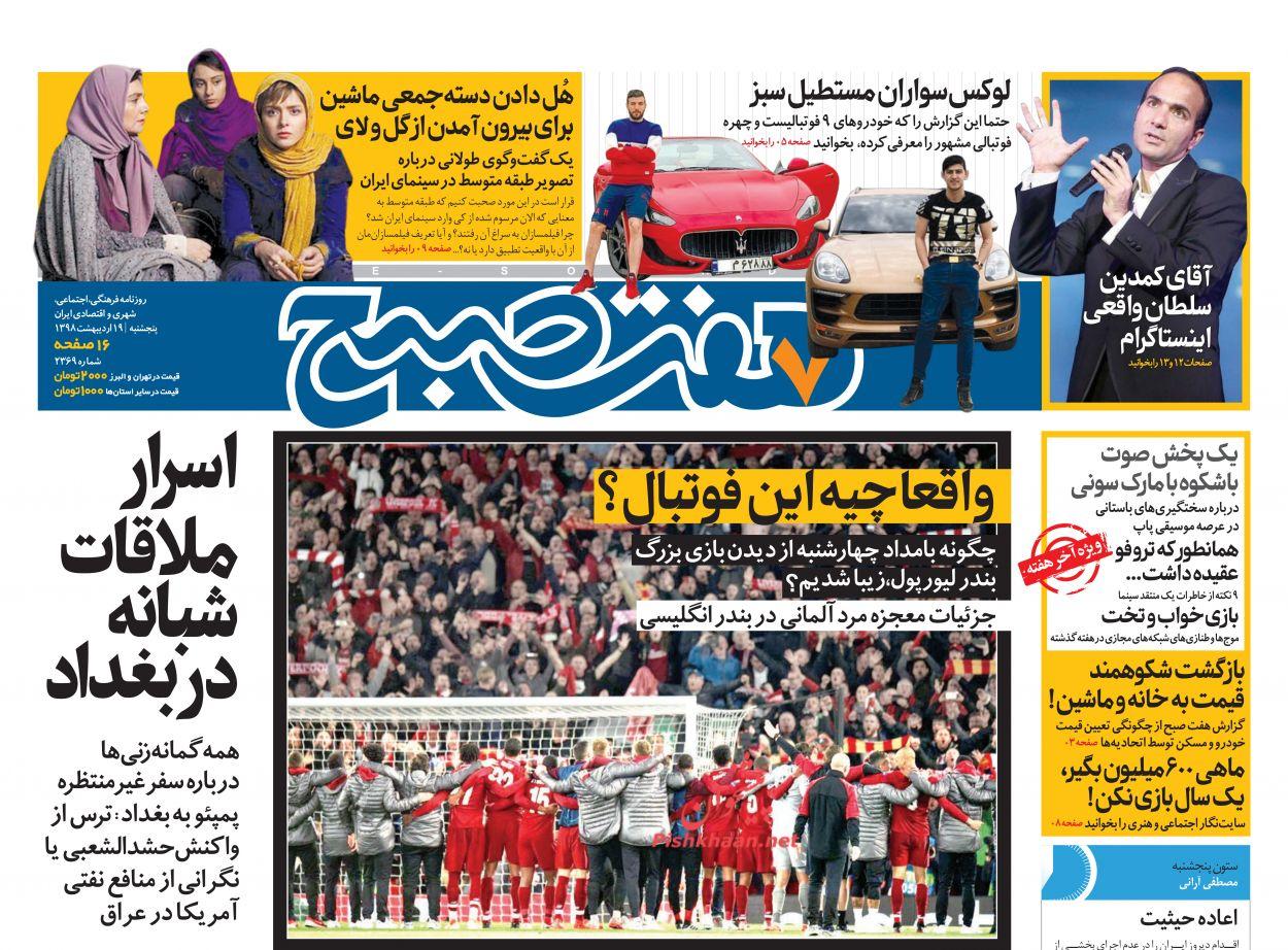 عناوین اخبار روزنامه هفت صبح در روز پنجشنبه ۱۹ اردیبهشت :