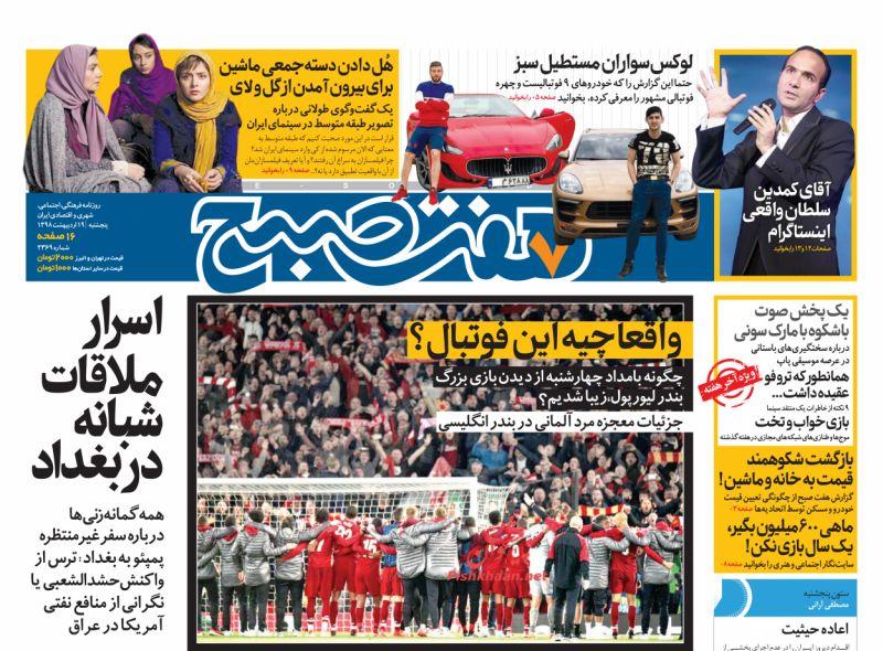عناوین اخبار روزنامه هفت صبح در روز پنجشنبه ۱۹ ارديبهشت
