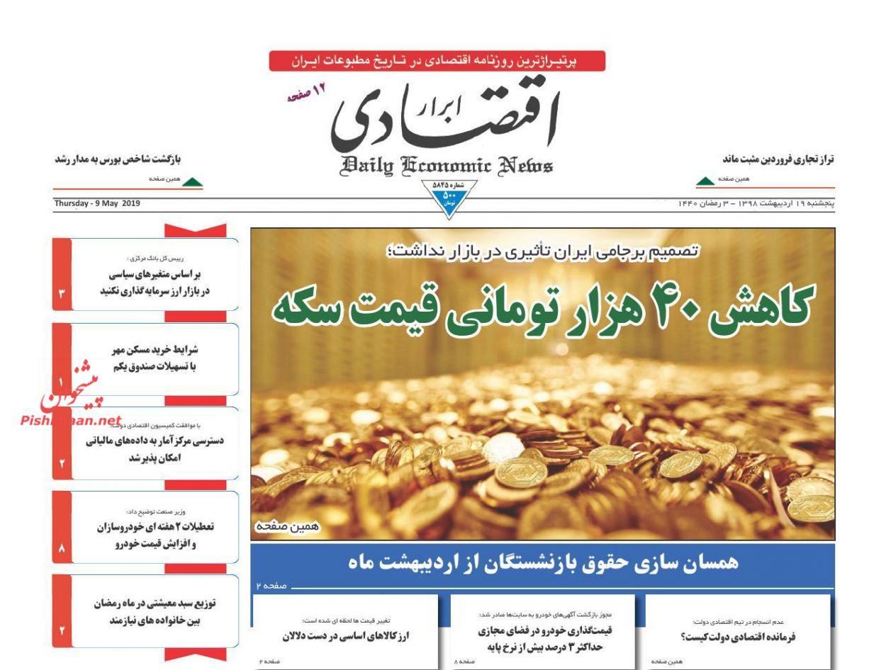 عناوین اخبار روزنامه ابرار اقتصادی در روز پنجشنبه ۱۹ اردیبهشت :
