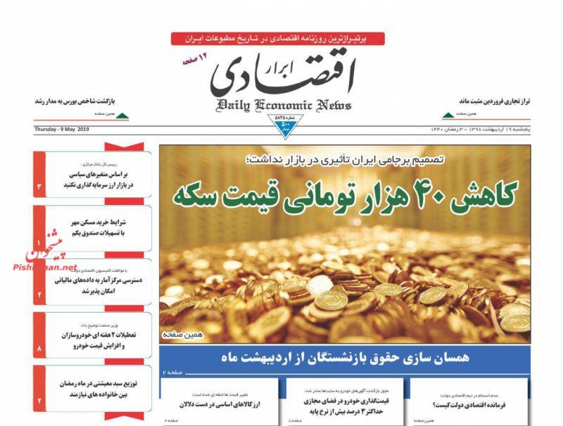 عناوین اخبار روزنامه ابرار اقتصادی در روز پنجشنبه ۱۹ ارديبهشت