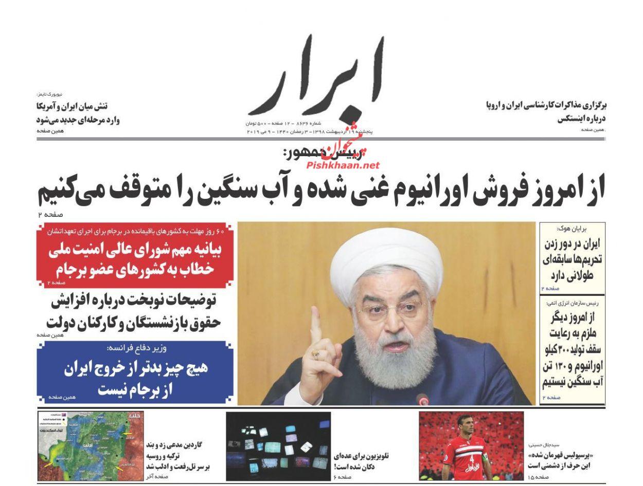عناوین اخبار روزنامه ابرار در روز پنجشنبه ۱۹ اردیبهشت :