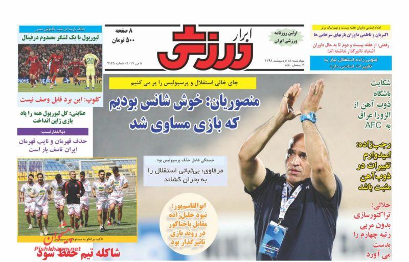 عناوین اخبار روزنامه ابرار ورزشى در روز پنجشنبه ۱۹ ارديبهشت
