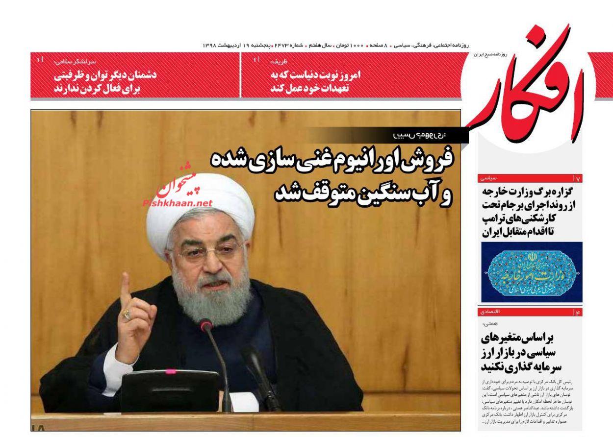 عناوین اخبار روزنامه افکار در روز پنجشنبه ۱۹ اردیبهشت :
