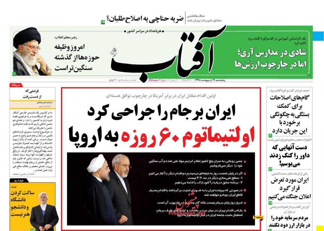 عناوین اخبار روزنامه آفتاب یزد در روز پنجشنبه ۱۹ ارديبهشت :