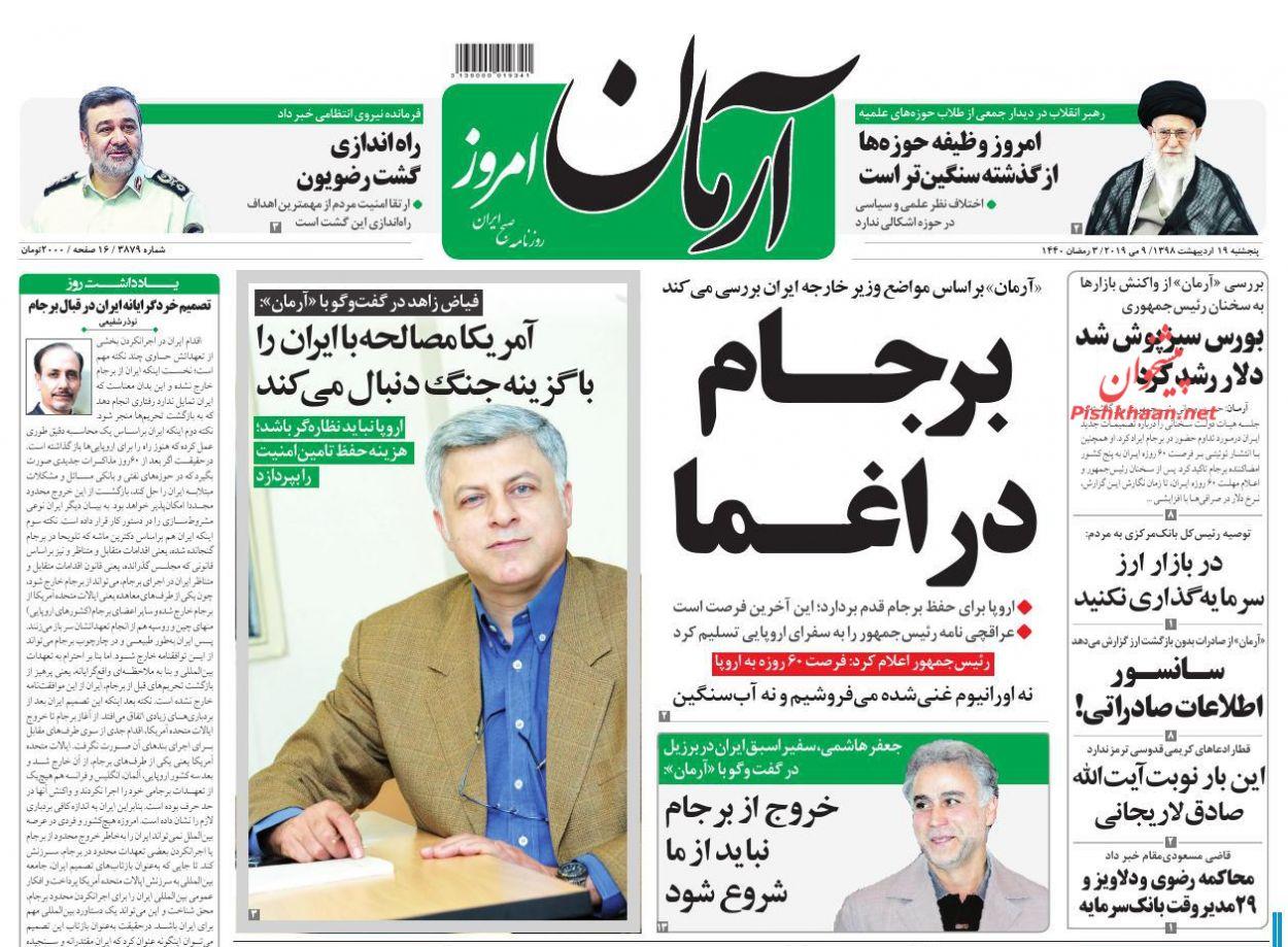 عناوین اخبار روزنامه آرمان امروز در روز پنجشنبه ۱۹ اردیبهشت :