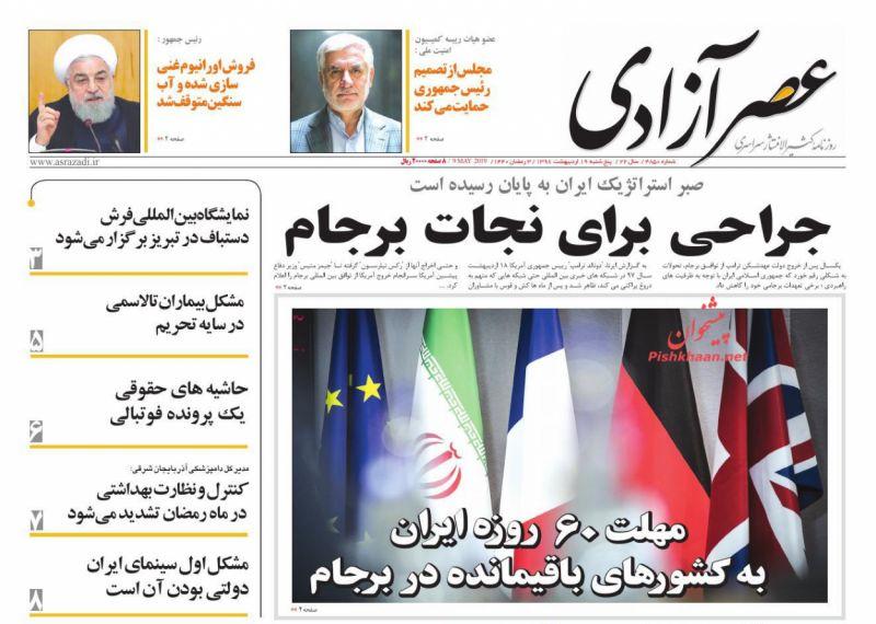 عناوین اخبار روزنامه عصرآزادی در روز پنجشنبه ۱۹ ارديبهشت