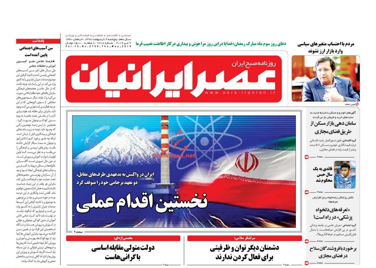 عناوین اخبار روزنامه عصر ایرانیان در روز پنجشنبه ۱۹ اردیبهشت :