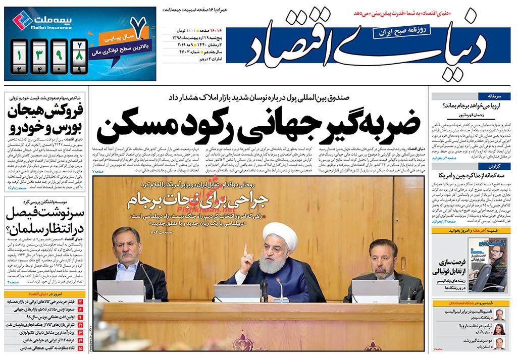 عناوین اخبار روزنامه دنیای اقتصاد در روز پنجشنبه ۱۹ اردیبهشت :