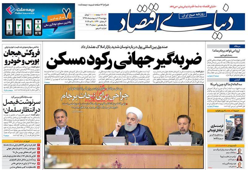 عناوین اخبار روزنامه دنیای اقتصاد در روز پنجشنبه ۱۹ ارديبهشت :