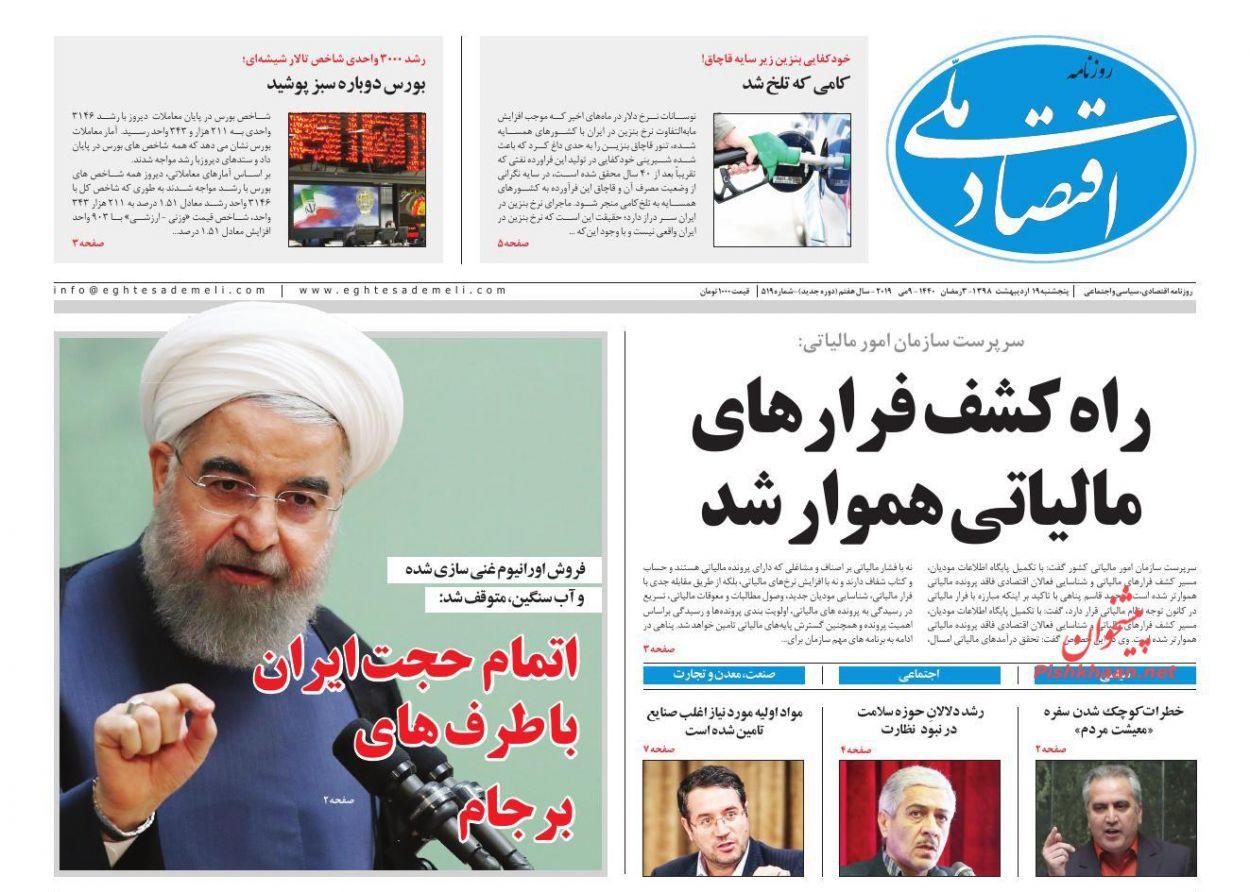 عناوین اخبار روزنامه اقتصاد ملی در روز پنجشنبه ۱۹ اردیبهشت :