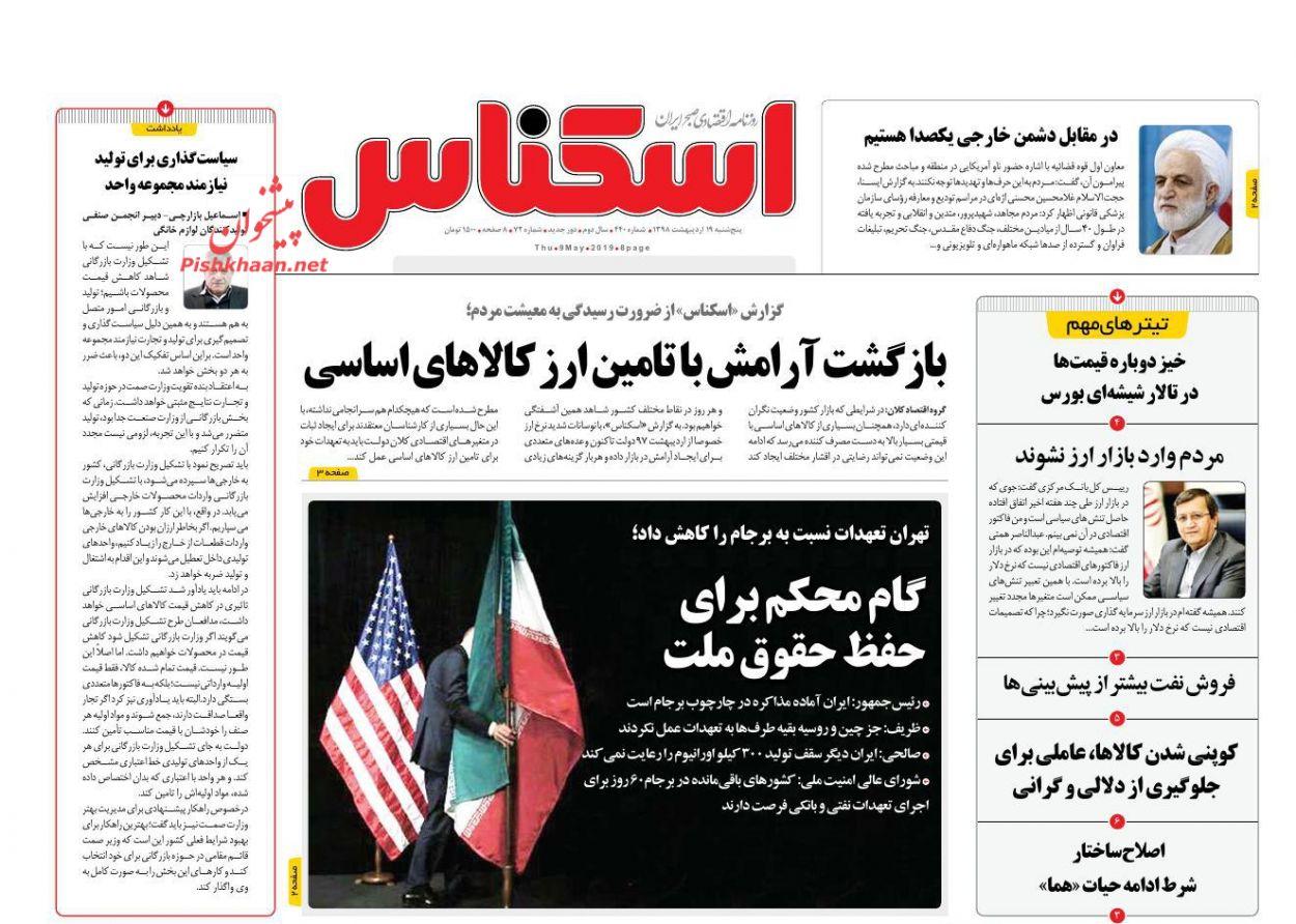 عناوین اخبار روزنامه اسکناس در روز پنجشنبه ۱۹ اردیبهشت :