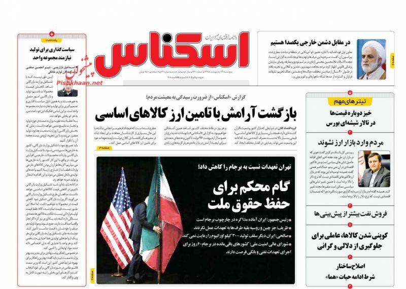 عناوین اخبار روزنامه اسکناس در روز پنجشنبه ۱۹ ارديبهشت