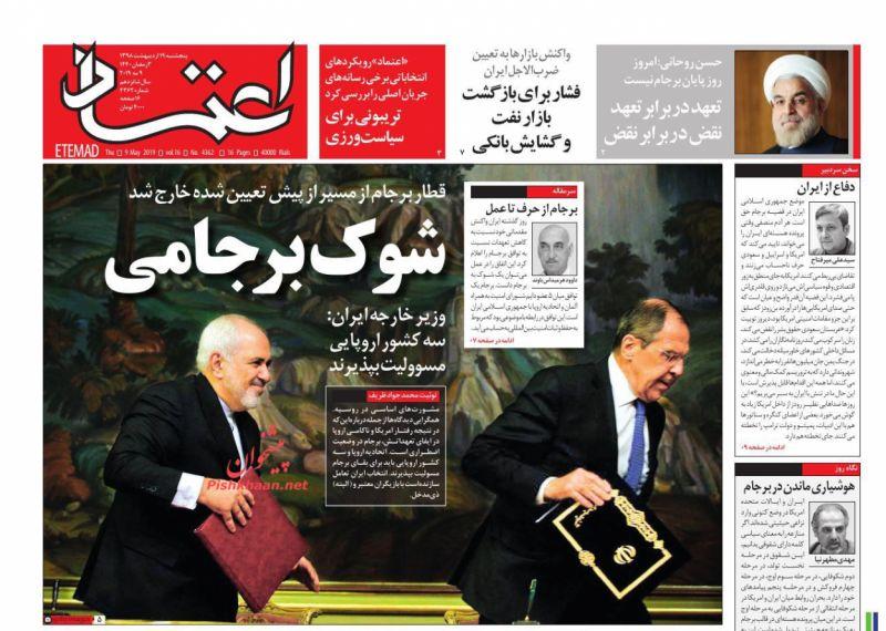 عناوین اخبار روزنامه اعتماد در روز پنجشنبه ۱۹ ارديبهشت