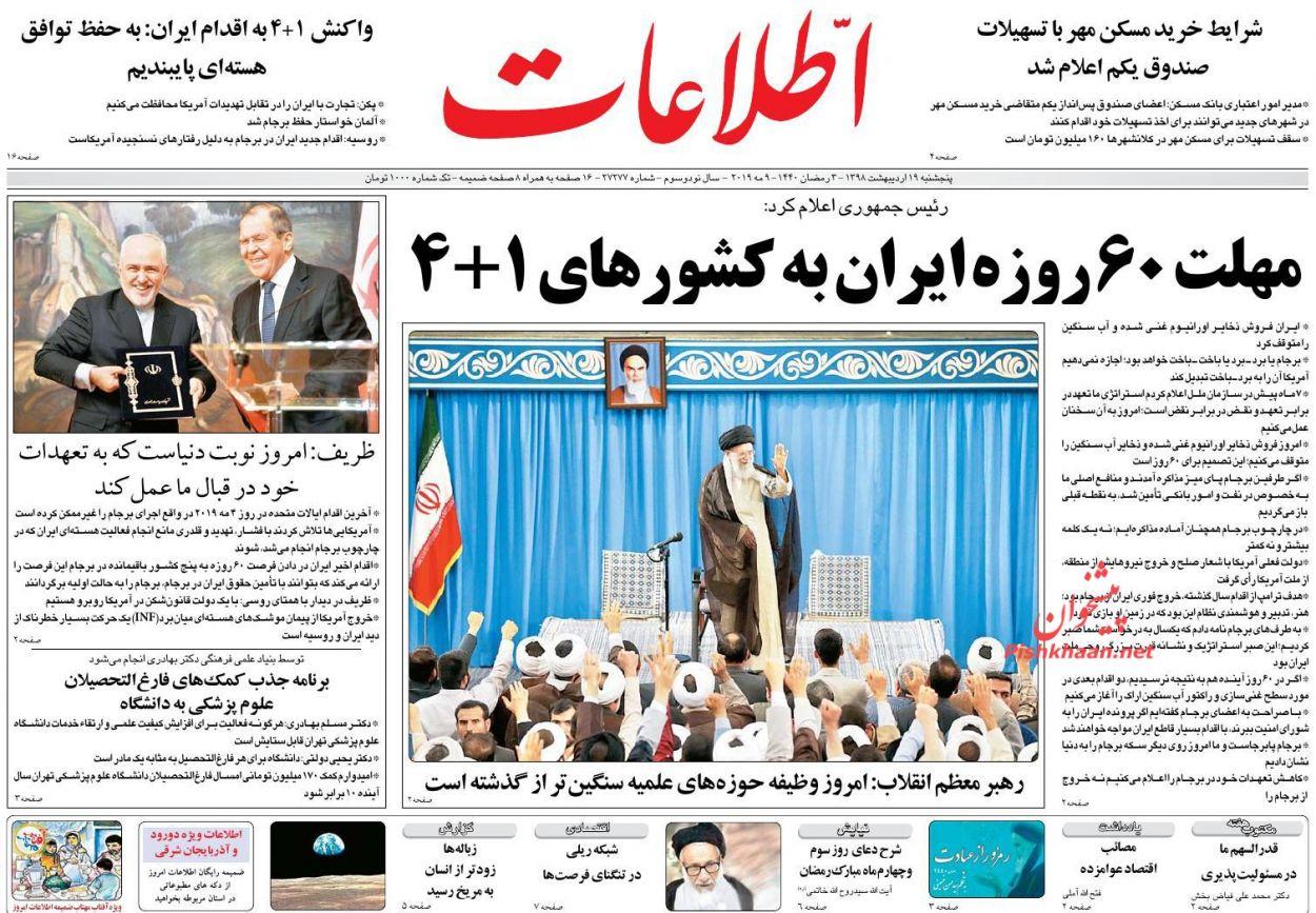 عناوین اخبار روزنامه اطلاعات در روز پنجشنبه ۱۹ اردیبهشت :