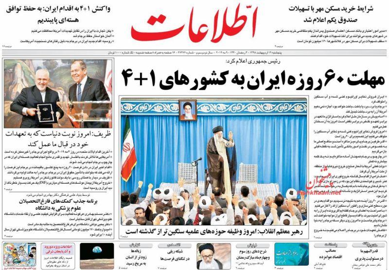 عناوین اخبار روزنامه اطلاعات در روز پنجشنبه ۱۹ ارديبهشت