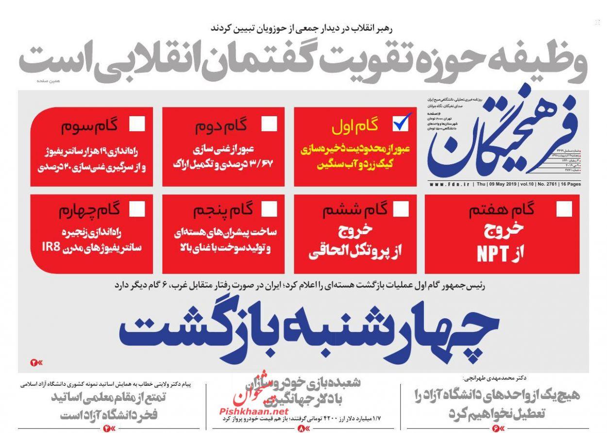 عناوین اخبار روزنامه فرهیختگان در روز پنجشنبه ۱۹ اردیبهشت :