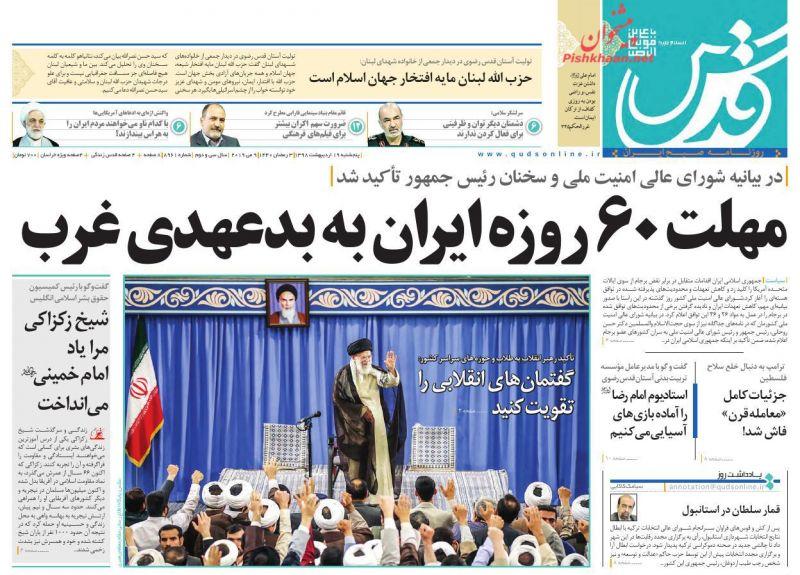 عناوین اخبار روزنامه قدس در روز پنجشنبه ۱۹ ارديبهشت
