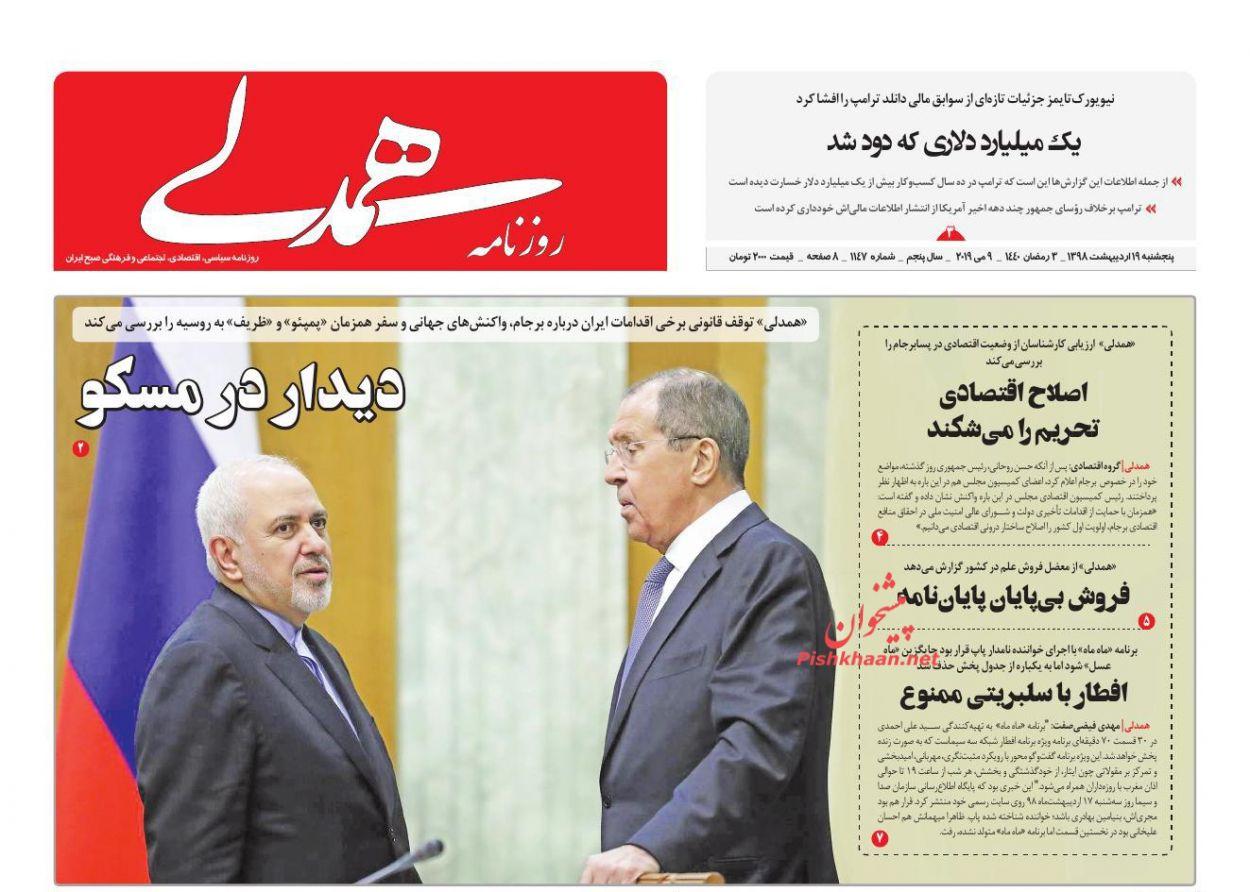 عناوین اخبار روزنامه همدلی در روز پنجشنبه ۱۹ اردیبهشت :
