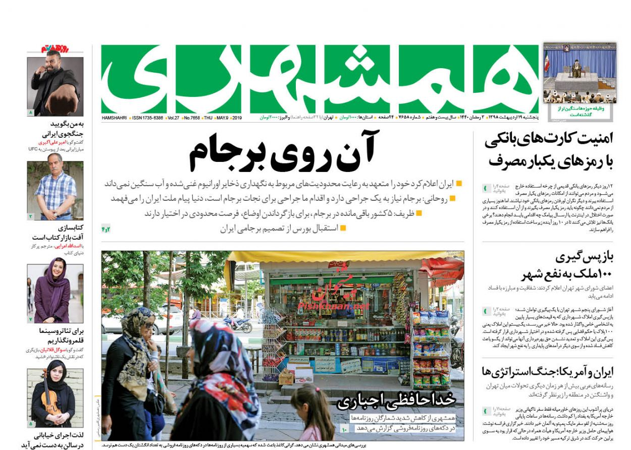 عناوین اخبار روزنامه همشهری در روز پنجشنبه ۱۹ اردیبهشت :