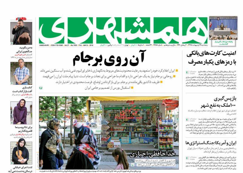 عناوین اخبار روزنامه همشهری در روز پنجشنبه ۱۹ ارديبهشت :