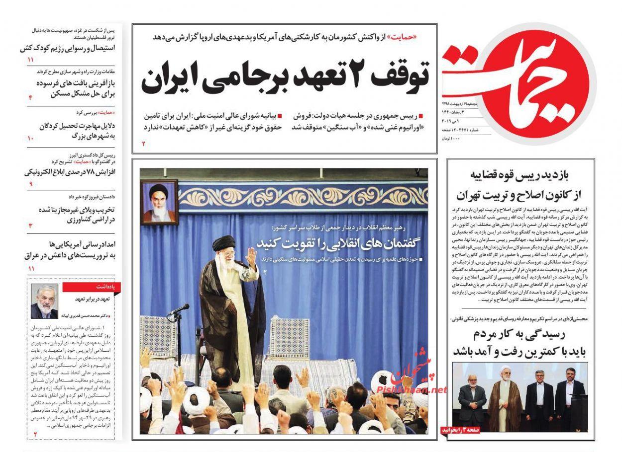 عناوین اخبار روزنامه حمایت در روز پنجشنبه ۱۹ اردیبهشت :