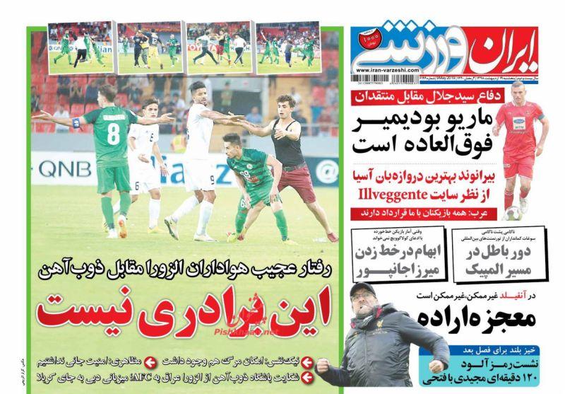 عناوین اخبار روزنامه ایران ورزشی در روز پنجشنبه ۱۹ ارديبهشت