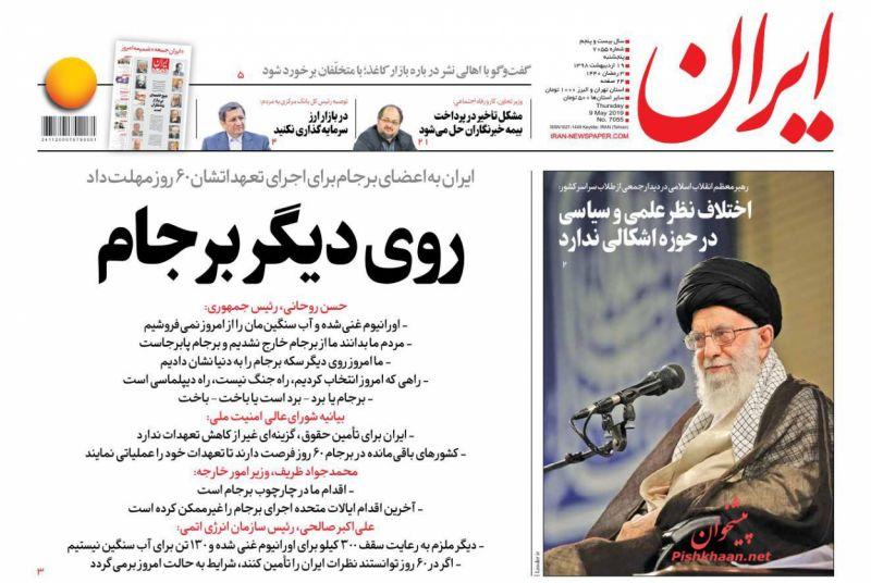 عناوین اخبار روزنامه ایران در روز پنجشنبه ۱۹ ارديبهشت :
