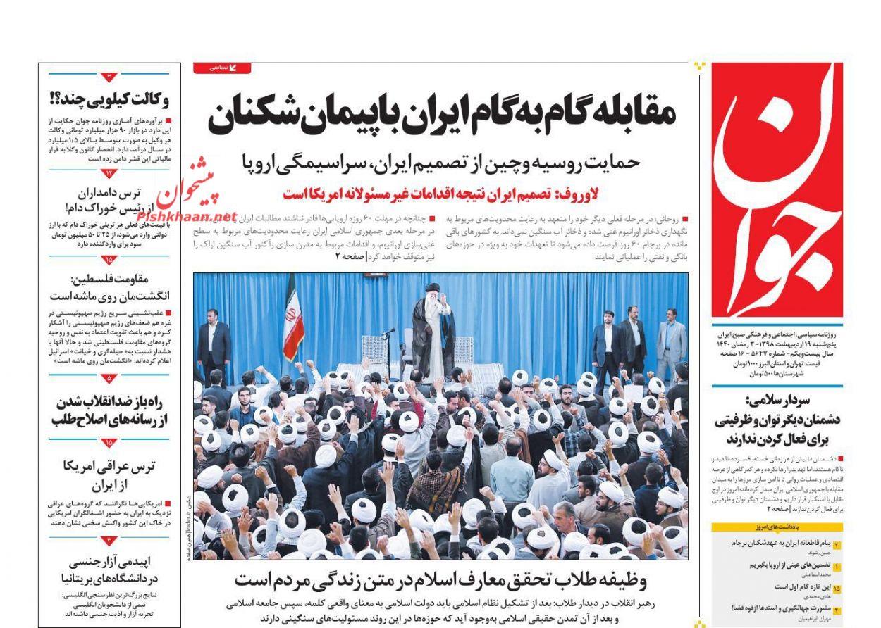 عناوین اخبار روزنامه جوان در روز پنجشنبه ۱۹ اردیبهشت :