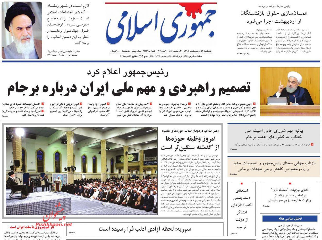 عناوین اخبار روزنامه جمهوری اسلامی در روز پنجشنبه ۱۹ اردیبهشت :