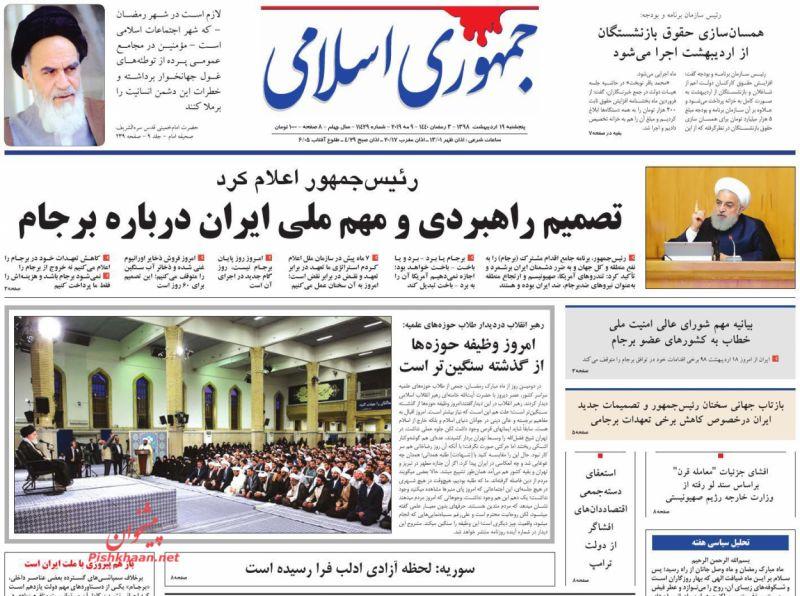 عناوین اخبار روزنامه جمهوری اسلامی در روز پنجشنبه ۱۹ ارديبهشت
