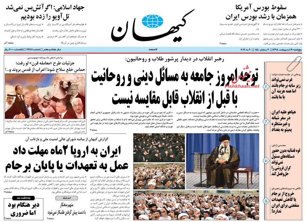 عناوین اخبار روزنامه کیهان در روز پنجشنبه ۱۹ اردیبهشت :