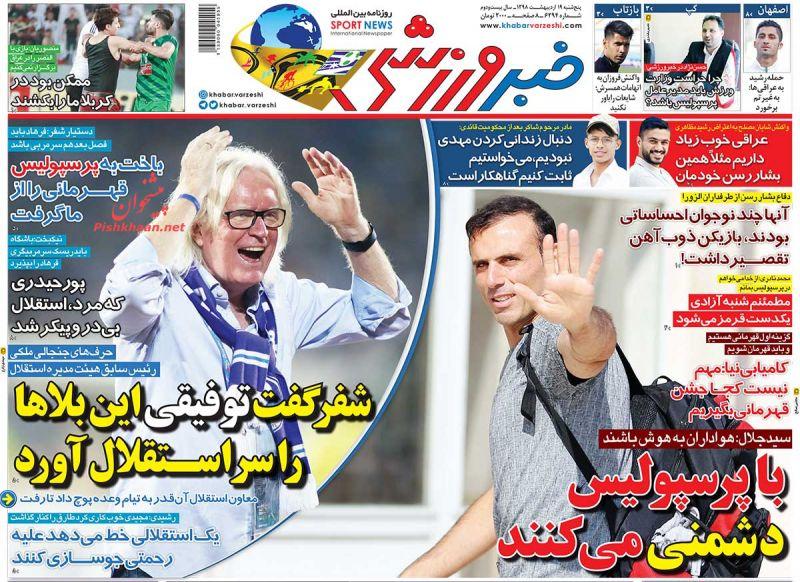 عناوین اخبار روزنامه خبر ورزشی در روز پنجشنبه ۱۹ ارديبهشت :