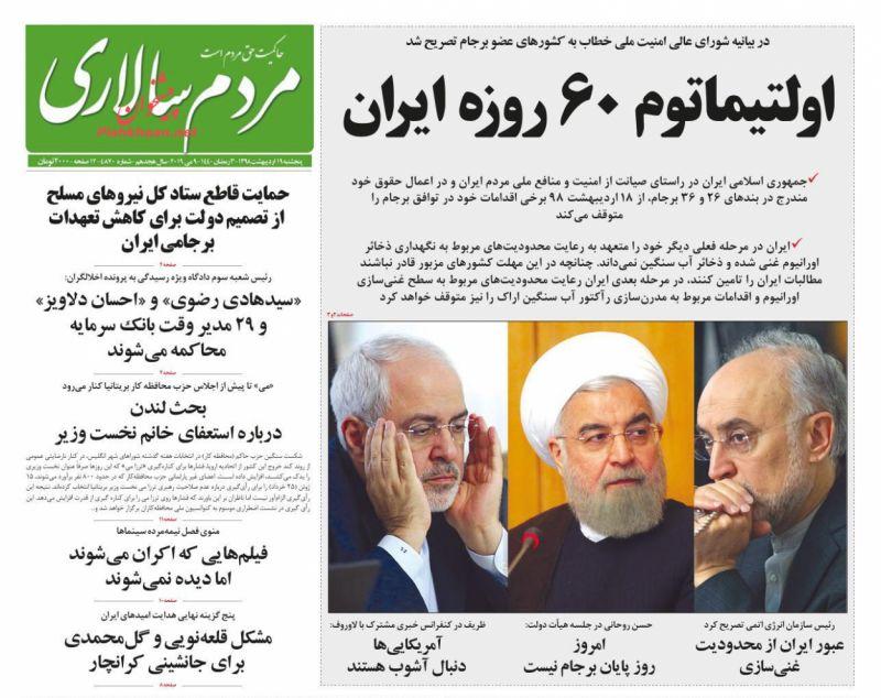 عناوین اخبار روزنامه مردم سالاری در روز پنجشنبه ۱۹ ارديبهشت