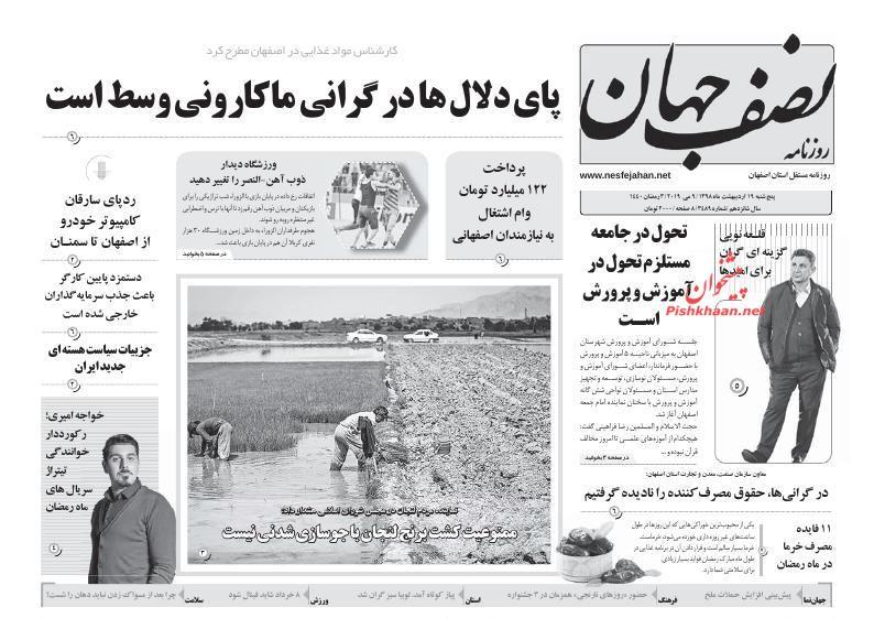 عناوین اخبار روزنامه نصف جهان در روز پنجشنبه ۱۹ اردیبهشت :