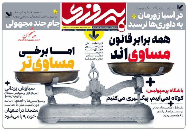 عناوین اخبار روزنامه پیروزی در روز پنجشنبه ۱۹ ارديبهشت