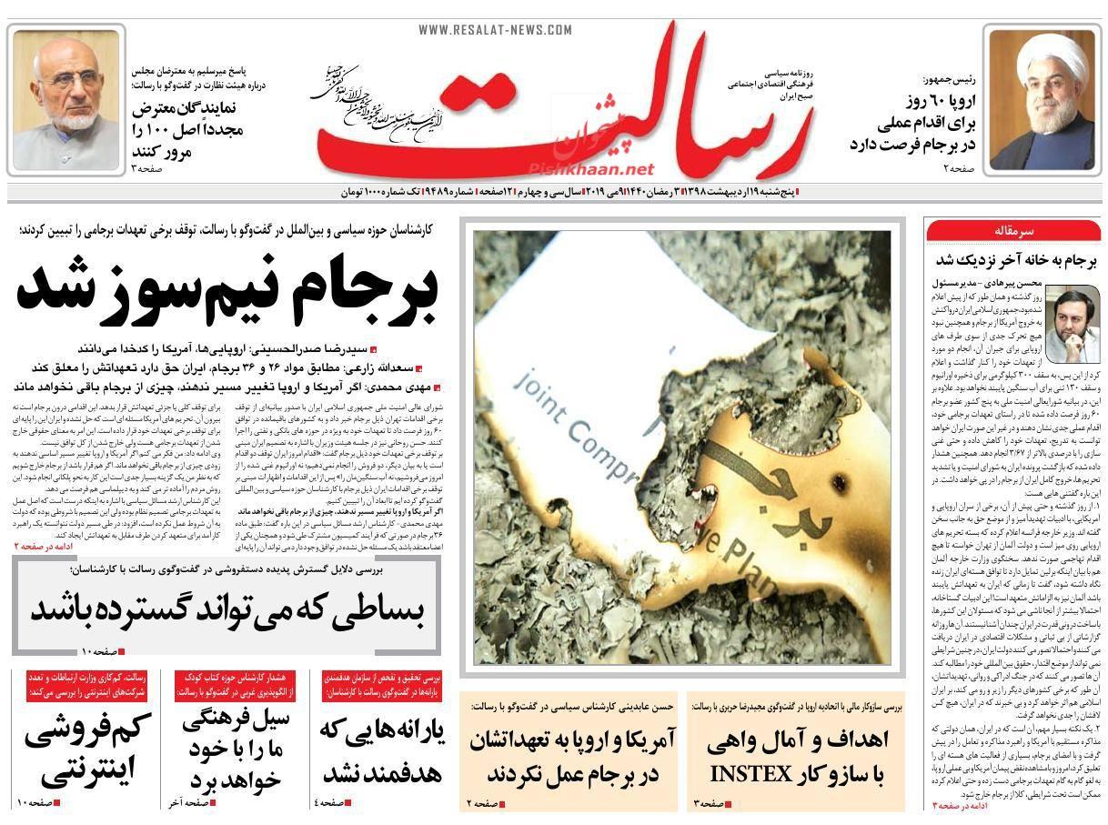 عناوین اخبار روزنامه رسالت در روز پنجشنبه ۱۹ اردیبهشت :
