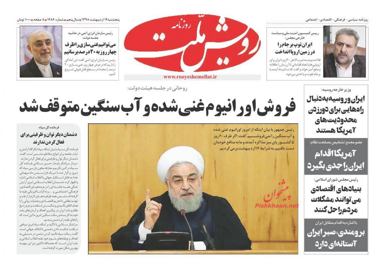 عناوین اخبار روزنامه رویش ملت در روز پنجشنبه ۱۹ اردیبهشت :