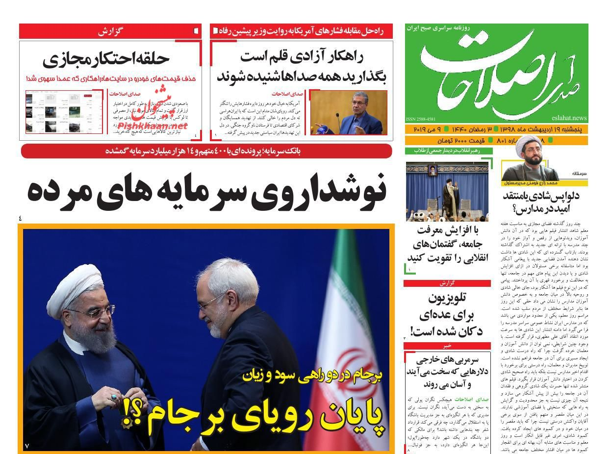 عناوین اخبار روزنامه صدای اصلاحات در روز پنجشنبه ۱۹ اردیبهشت :