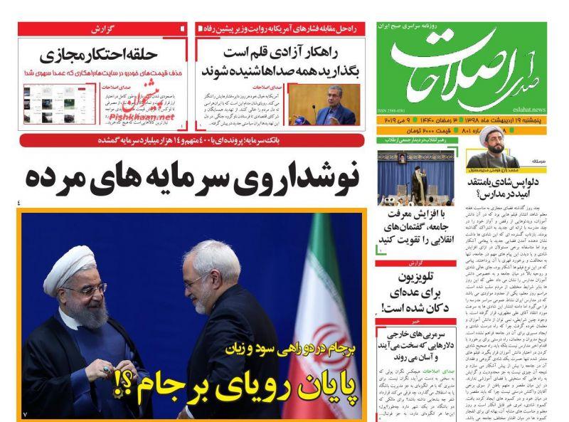 عناوین اخبار روزنامه صدای اصلاحات در روز پنجشنبه ۱۹ ارديبهشت