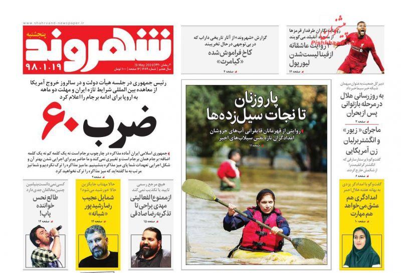 عناوین اخبار روزنامه شهروند در روز پنجشنبه ۱۹ ارديبهشت