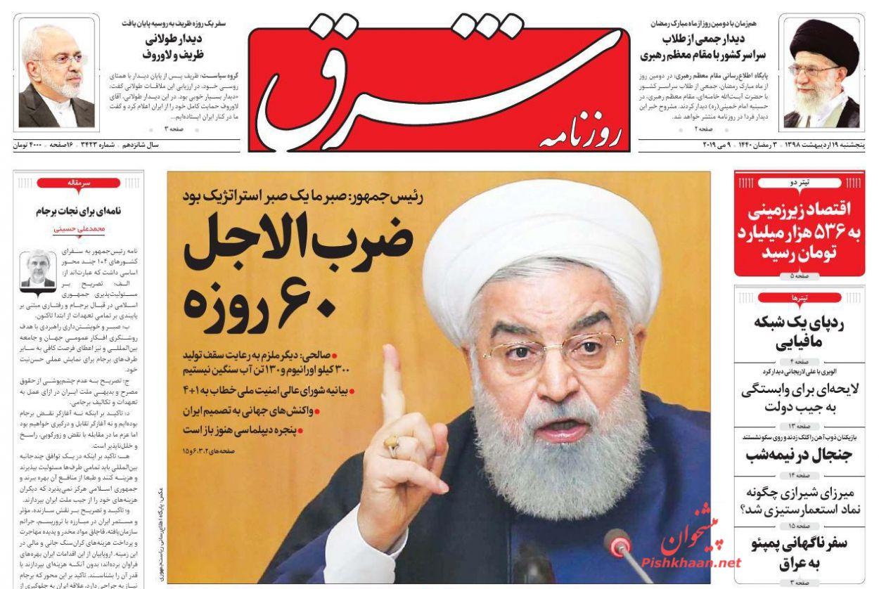 عناوین اخبار روزنامه شرق در روز پنجشنبه ۱۹ اردیبهشت :