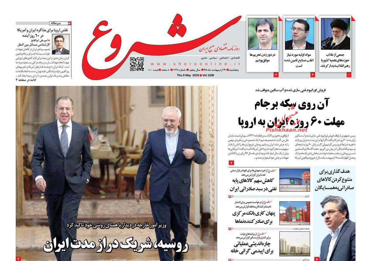عناوین اخبار روزنامه شروع در روز پنجشنبه ۱۹ اردیبهشت :