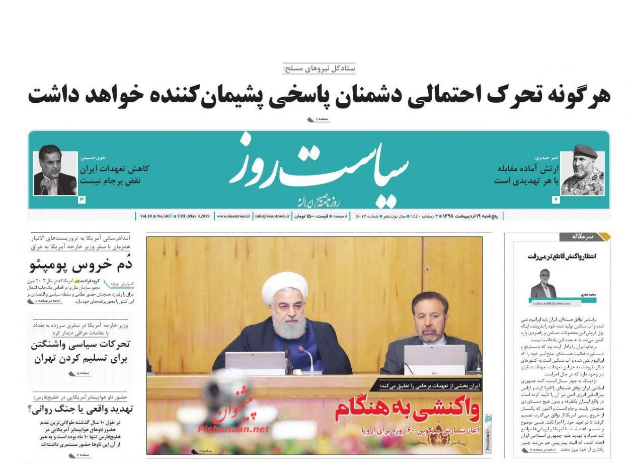 عناوین اخبار روزنامه سیاست روز در روز پنجشنبه ۱۹ اردیبهشت :
