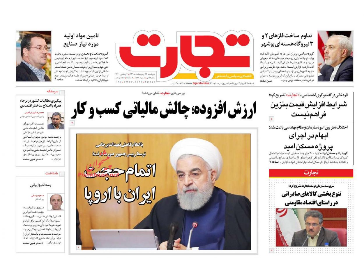 عناوین اخبار روزنامه تجارت در روز پنجشنبه ۱۹ اردیبهشت :