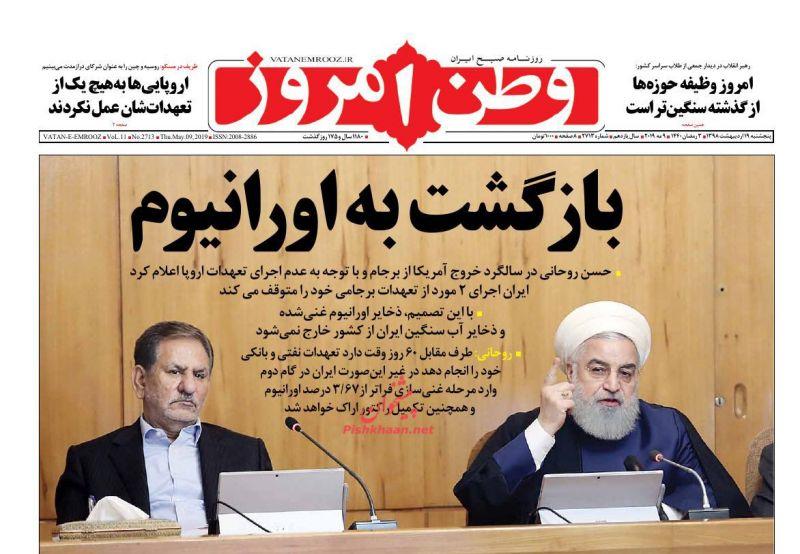 عناوین اخبار روزنامه وطن امروز در روز پنجشنبه ۱۹ ارديبهشت