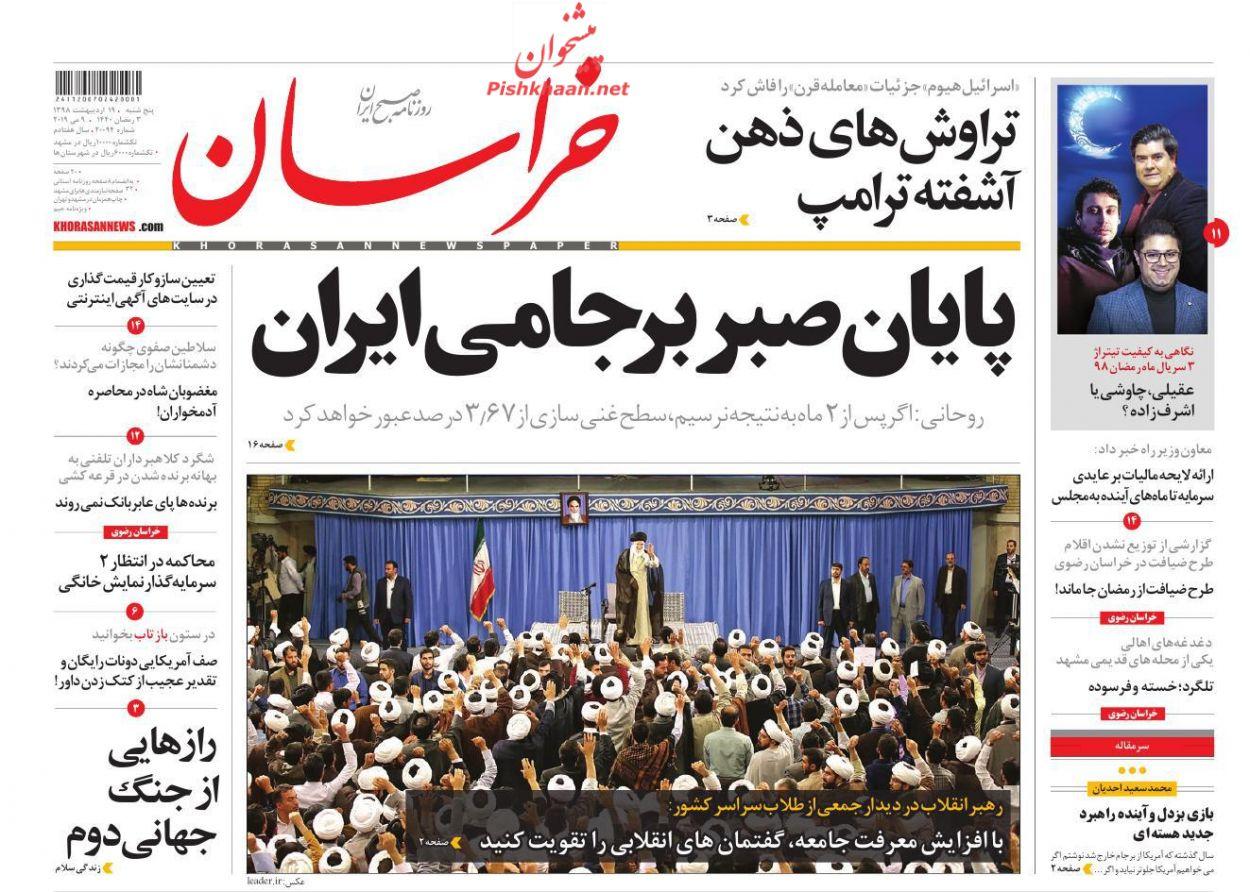 عناوین اخبار روزنامه خراسان در روز پنجشنبه ۱۹ اردیبهشت :