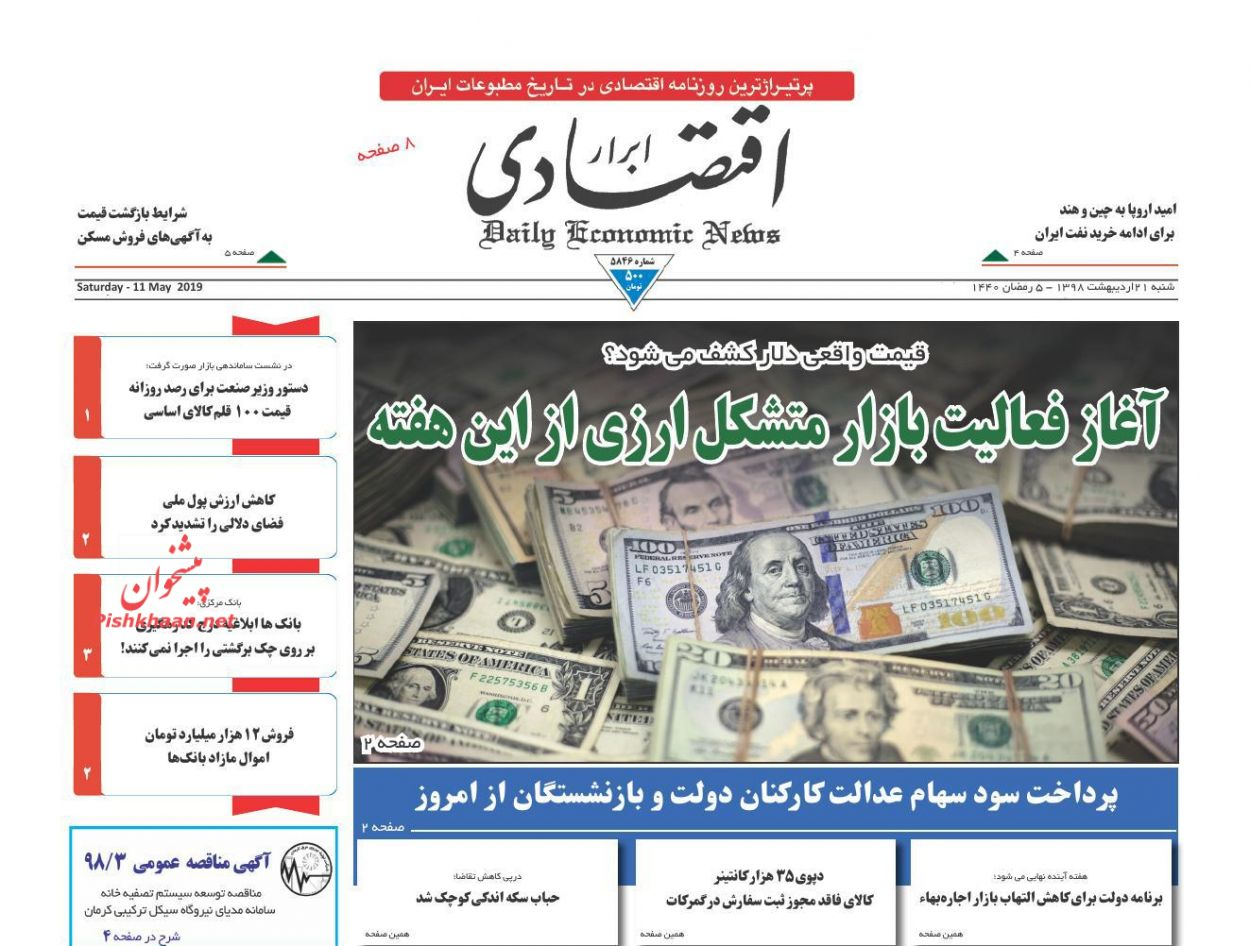 عناوین اخبار روزنامه ابرار اقتصادی در روز شنبه ۲۱ اردیبهشت :