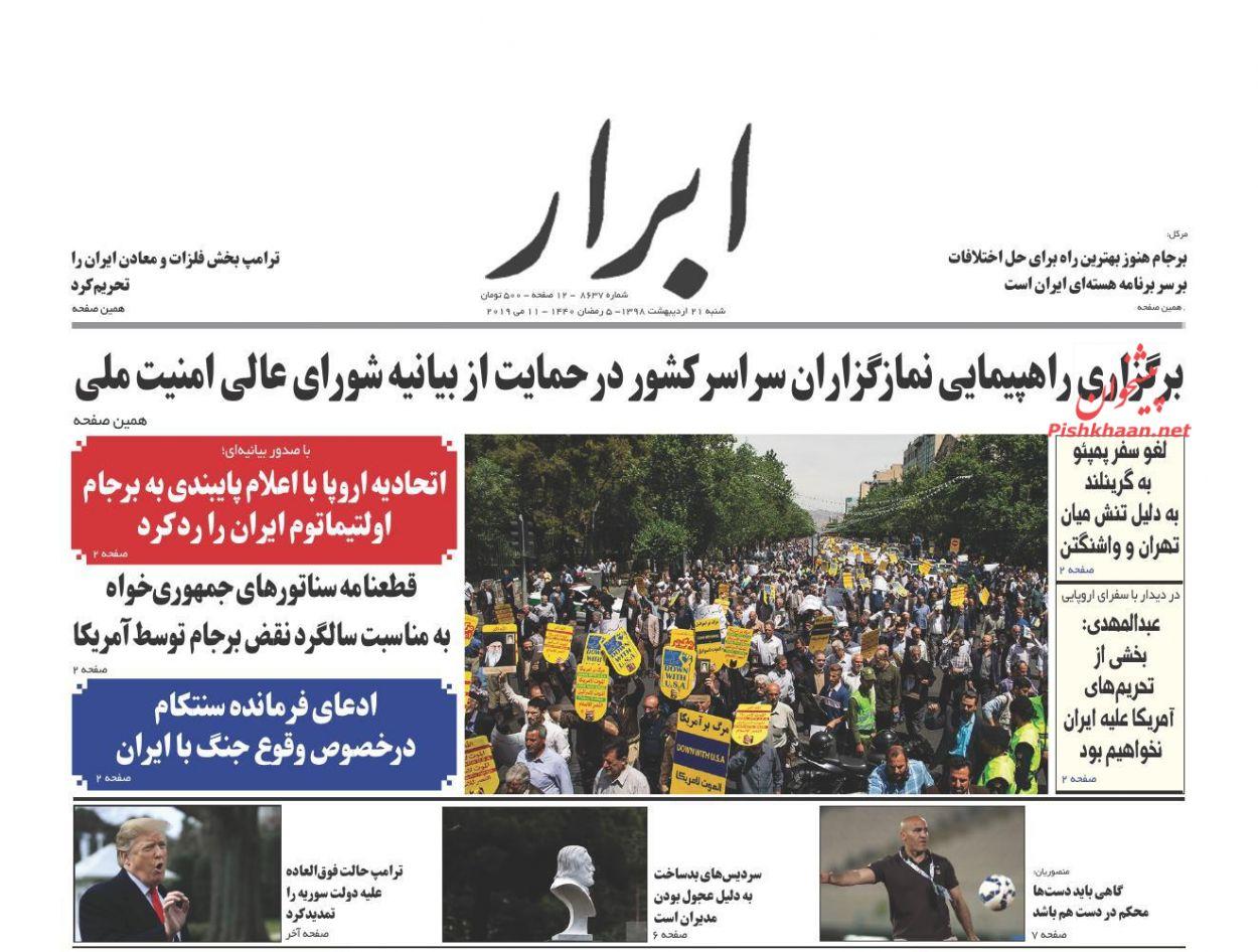 عناوین اخبار روزنامه ابرار در روز شنبه ۲۱ اردیبهشت :