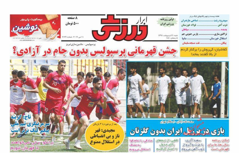 عناوین اخبار روزنامه ابرار ورزشى در روز شنبه ۲۱ ارديبهشت