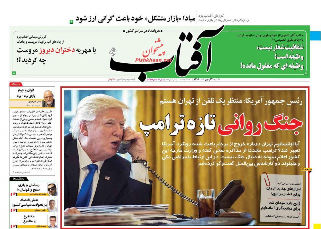 عناوین اخبار روزنامه آفتاب یزد در روز شنبه ۲۱ ارديبهشت :